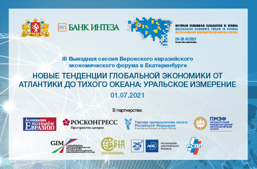 Ekaterinburg will Host the 3rd Visiting Session of the Eurasian Economic Forum in Verona