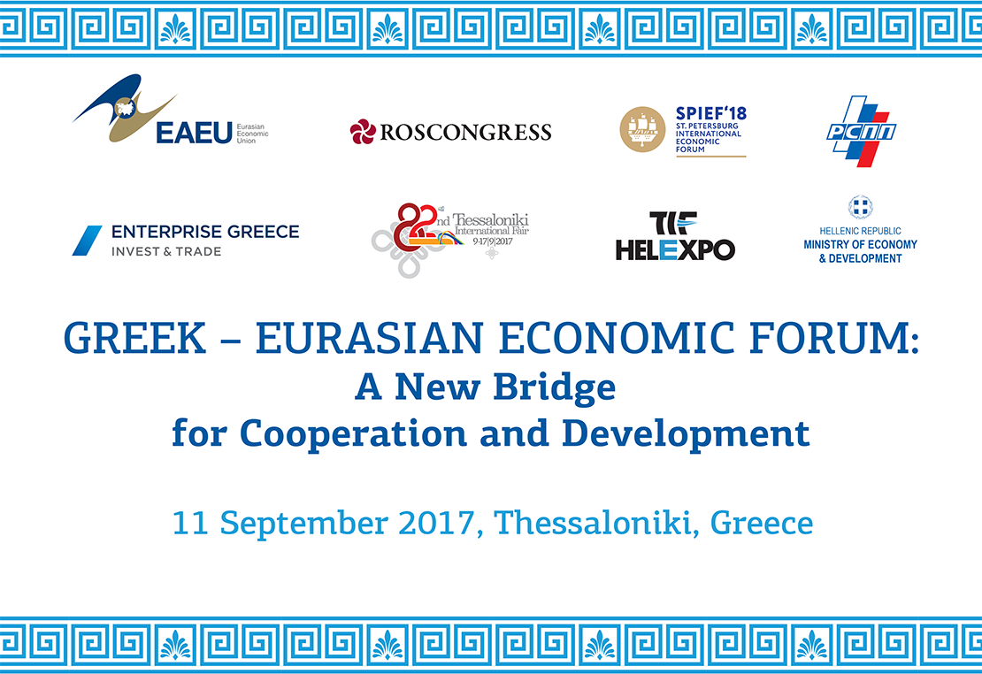 Greek–Eurasian Business Forum to create new horizons to develop trade and industrial relations