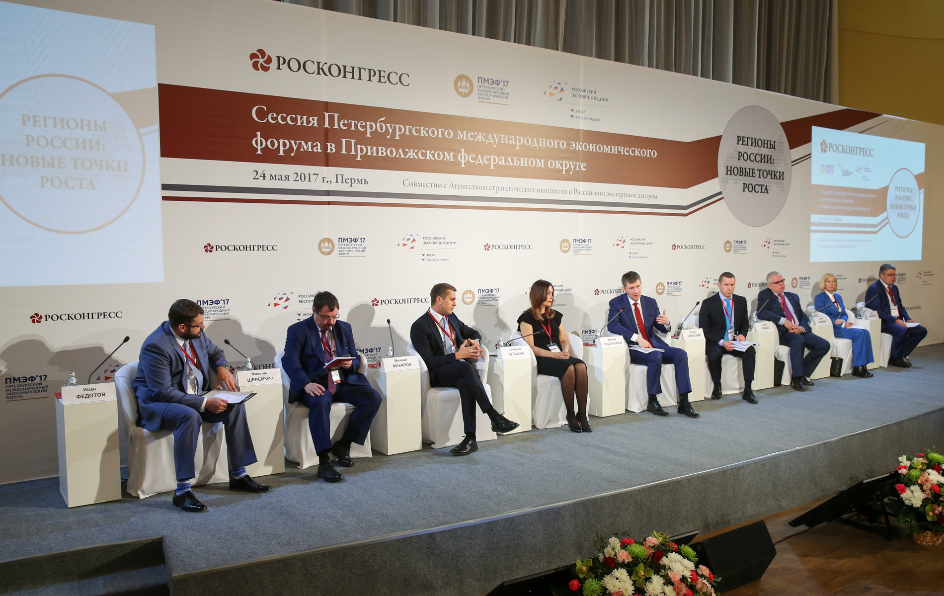 Perm session completes cycle of regional offsite events in run-up to SPIEF 2017