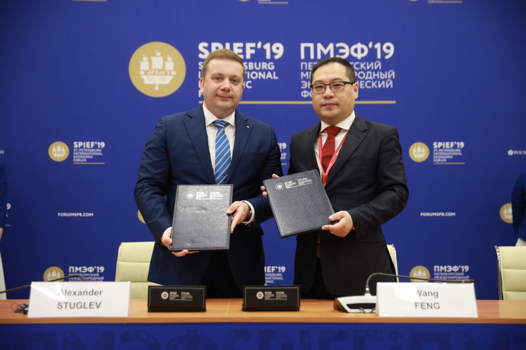Roscongress Signs Agreement with Russia-China Investment Fund for Regional Development