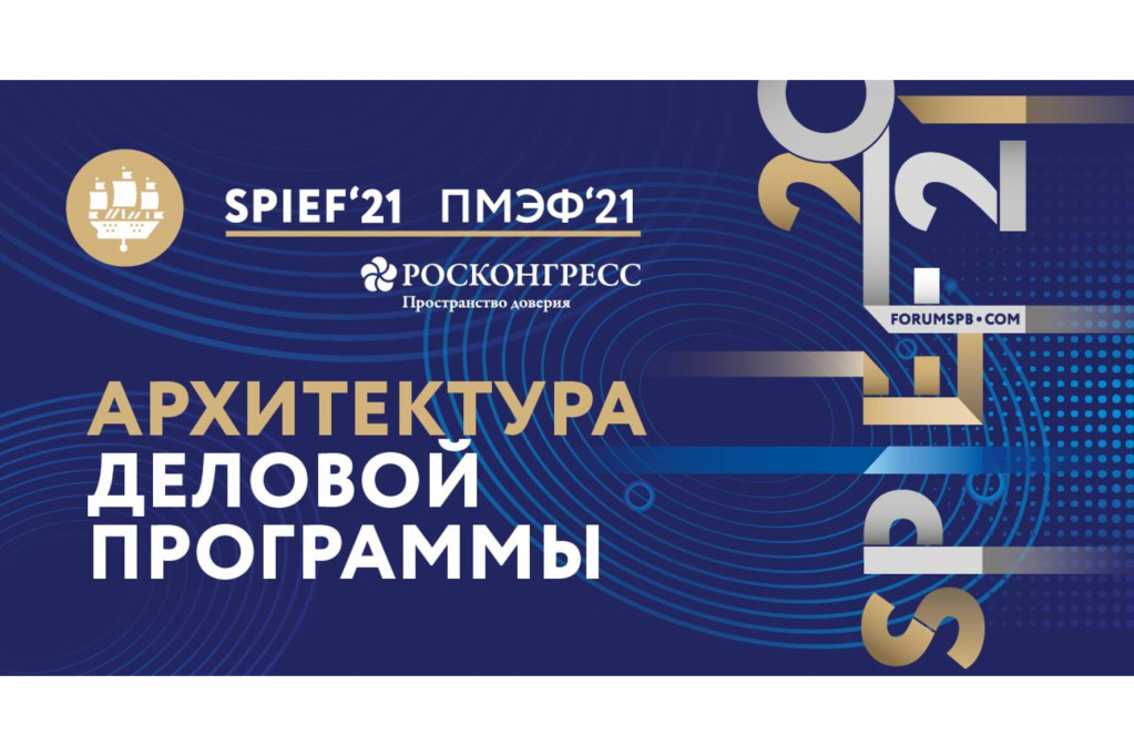 Over a hundred discussions are planned in the SPIEF 2021 business programme architecture