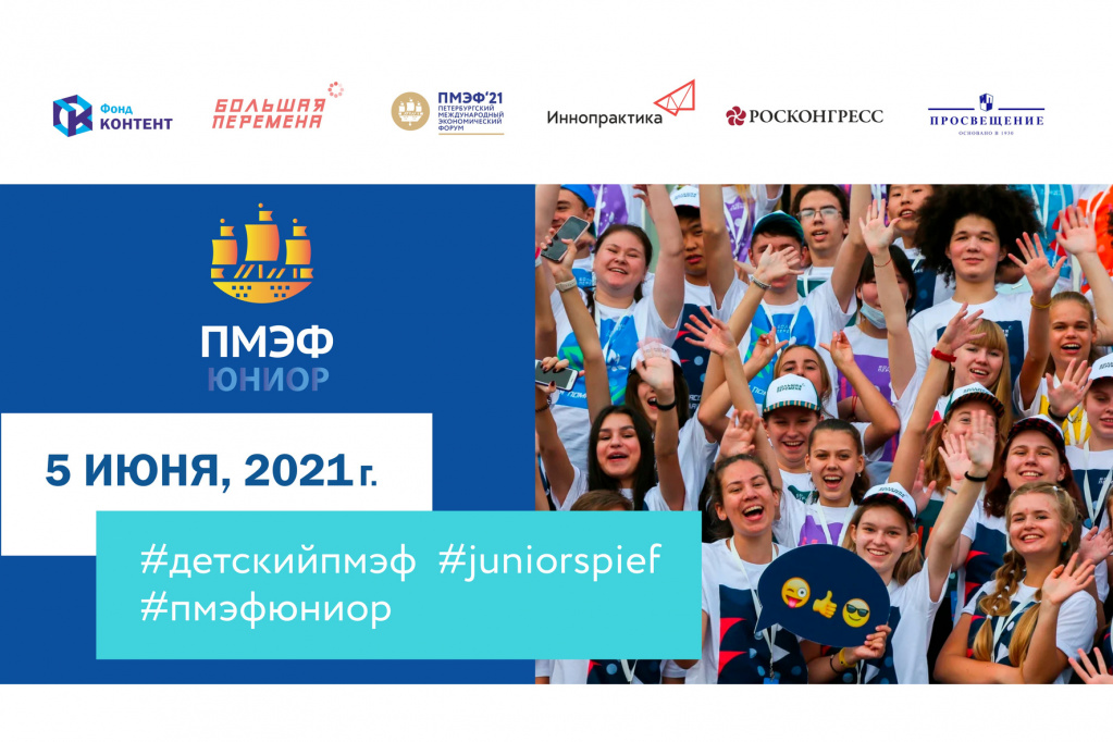 Youth Section at SPIEF 2021