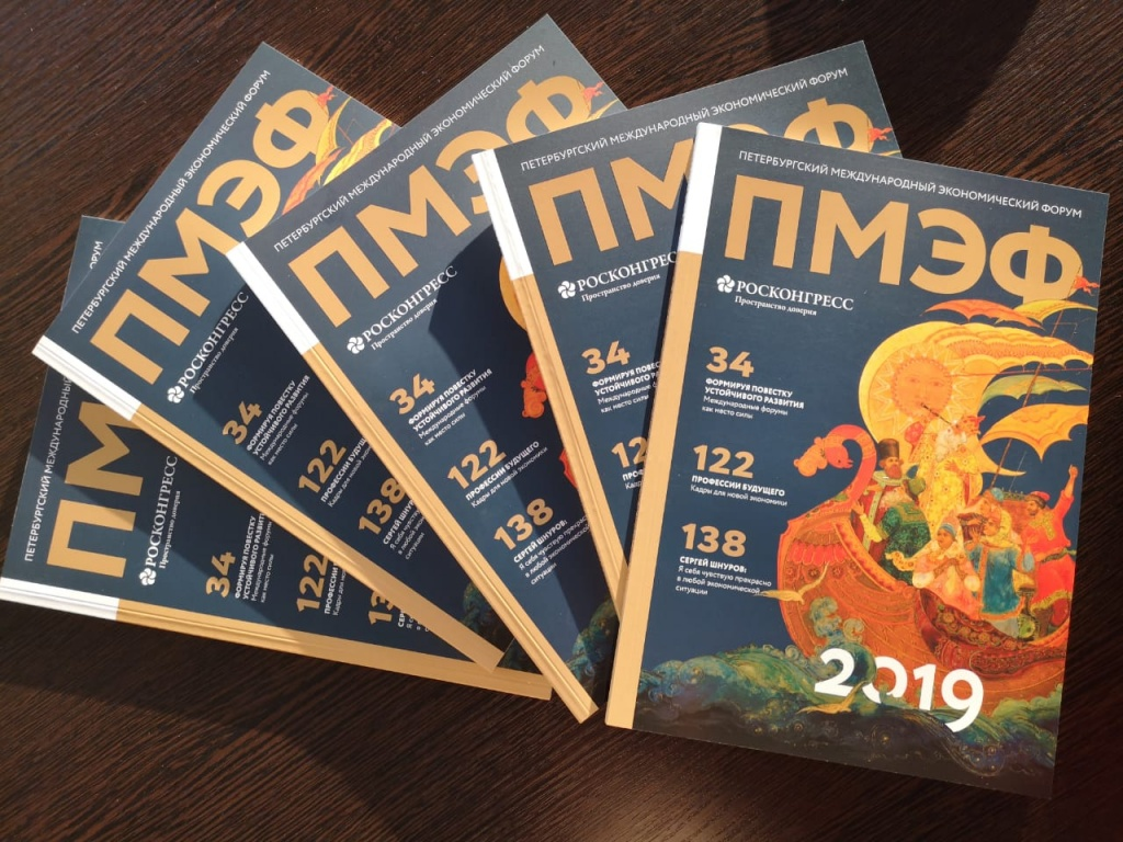 Roscongress Foundation publishes official SPIEF 2019 magazine