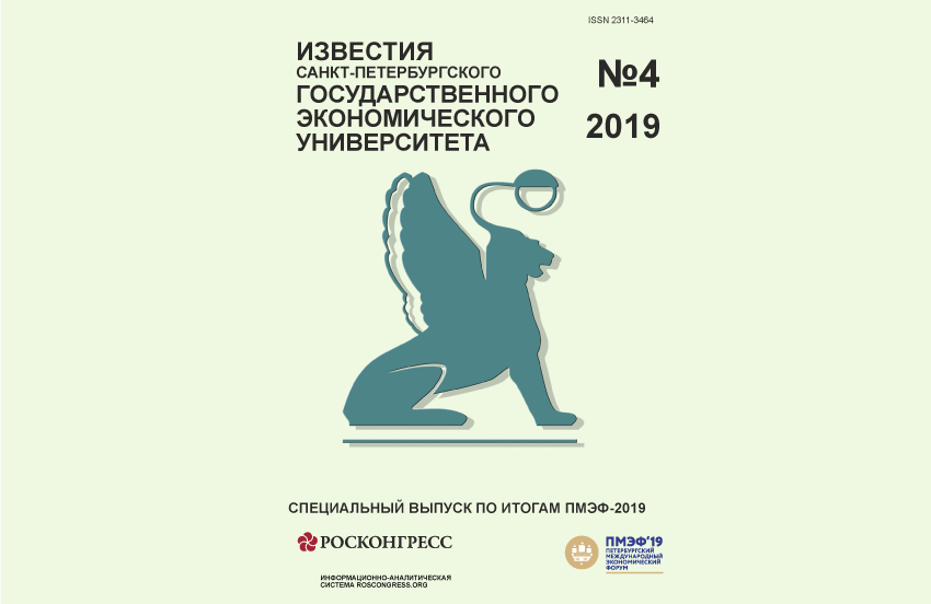 Scientific journal on the outcomes of SPIEF 2019 is published