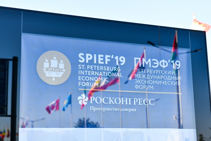 Outcomes of SPIEF 2019