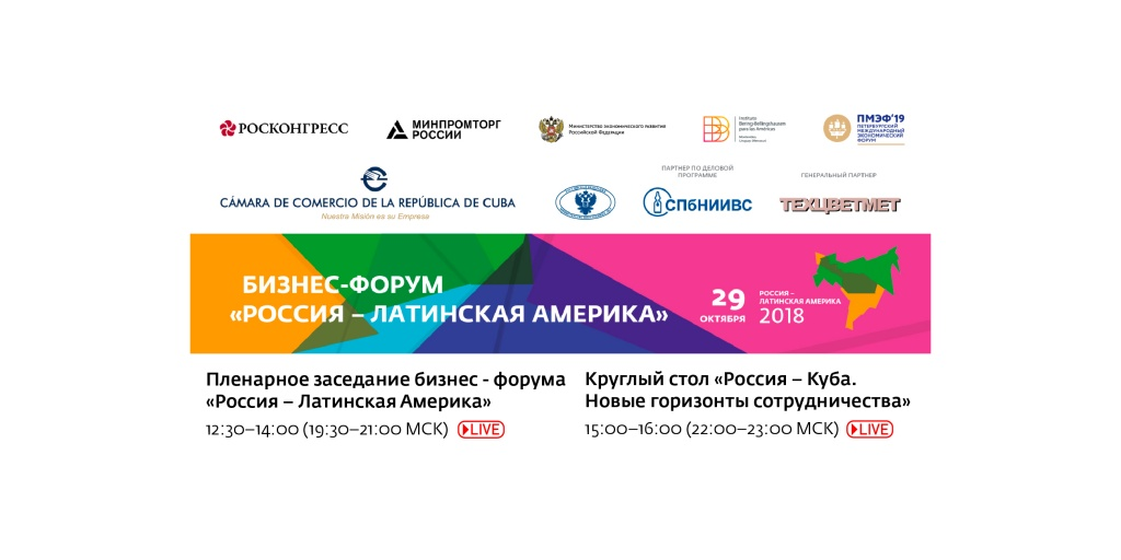 Second Russia–Latin America Business Forum's business programme events to be broadcast online by the Roscongress Foundation