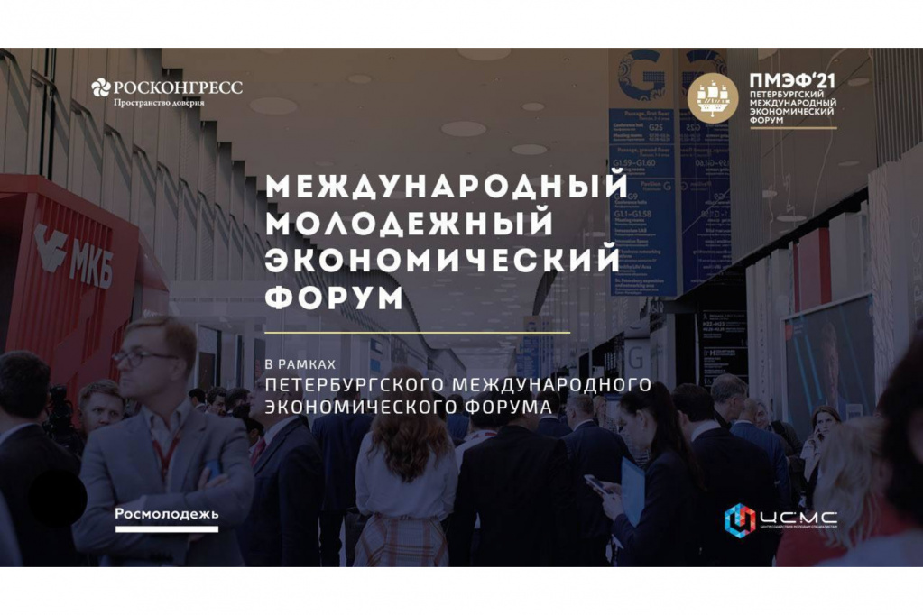 SPIEF 2021 opens registration for the Youth Day