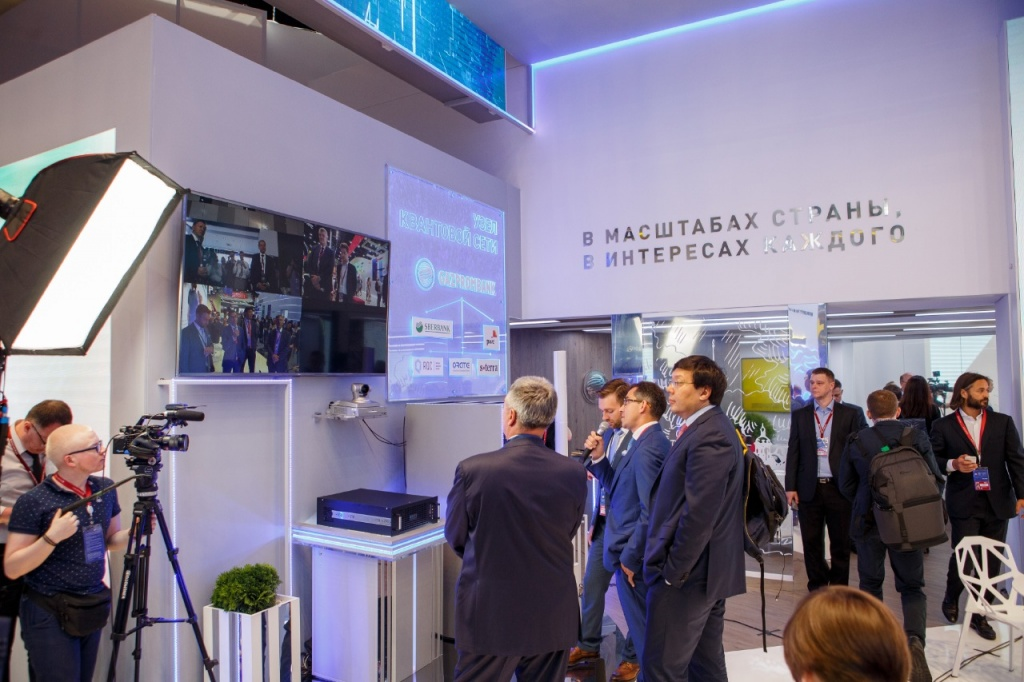 Quantum Network Demonstrated at SPIEF 2019